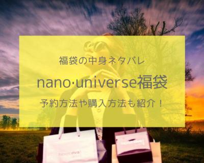 ナノユニバース福袋の中身に関する参考画像