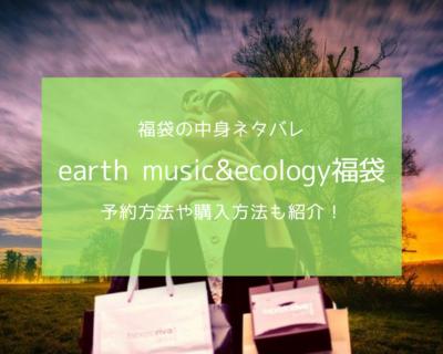 アースミュージックアンドエコロジー福袋に関する参考画像