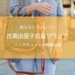 知らなくていいコトで吉高由里子が着用する衣装ブランドの参考画像