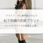 アライブで松下奈緒が着用していた衣装ブランドの参考画像
