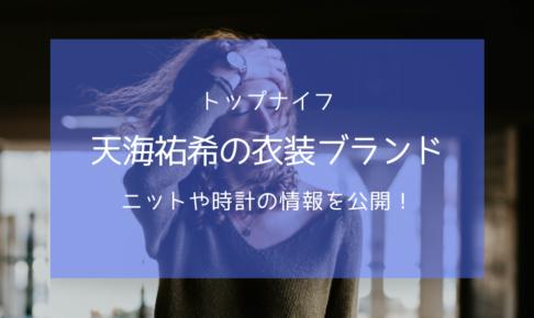 トップナイフの天海祐希衣装のブランド参考画像