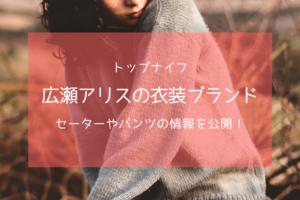 トップライフで広瀬アリスが着ている衣装ブランドの参考画像