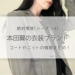 絶対零度で本田翼が着ている衣装ブランドに関する画像