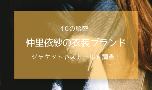 10の秘密で仲間由紀恵が着用している衣装ブランドの参考画像