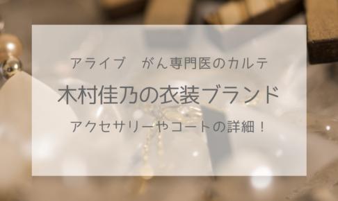 アライブで木村佳乃が着用している衣装ブランドの参考画像