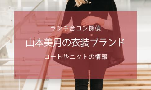 ランチ合コン探偵で山本美月が着用している衣装ブランドの参考画像