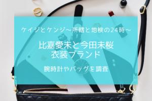 ケイジとケンジで比嘉愛未が着用している衣装ブランドの参考画像