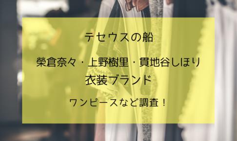 テセウスの船で榮倉奈々・上野樹里・貫地谷しほりが着用している衣装ブランドの参考画像