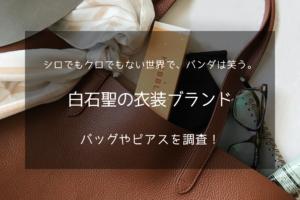 しろで榮倉奈々・上野樹里・貫地谷しほりが着用している衣装ブランドの参考画像