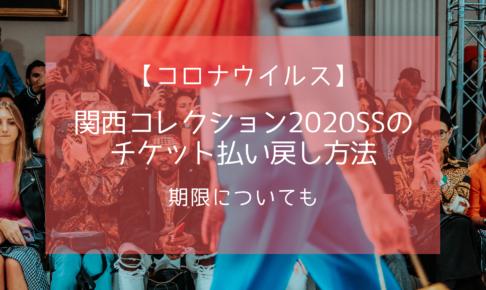 関西コレクション2020SSのチケット払い戻し方法についての参考画像