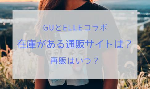 GUとELLEの在庫がある通販サイトについての参考画像