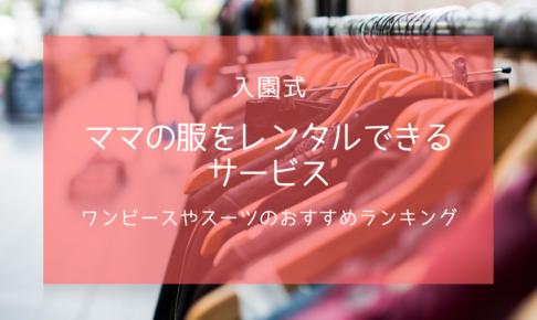 入園式でママが着れる服をレンタルできるサービスの参考画像