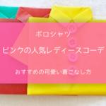 ポロシャツのピンク人気コーデに関する参考画像
