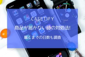 Casetifyの商品が届かないときの対処法の参考画像