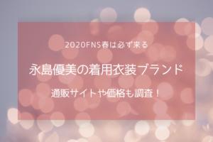 2020春FNSで永島優美が着用している衣装ブランドについての参考画像