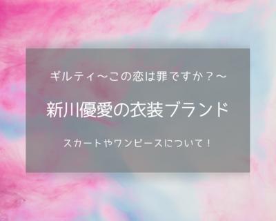 ギルティで新川優愛が着用している衣装ブランドの参考画像