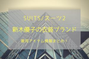 スーツ2で新木優子が着用している衣装ブランドの参考画像