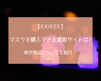 EXIEEEのマスクを購入できる通販サイトに関する参考画像