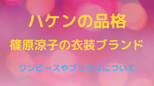 ハケンの品格で篠原涼子が着用しているプランドの参考画像