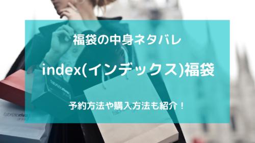 インデックスindex福袋の中身ネタバレについての参考画像