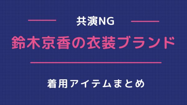 共演NGで鈴木京香が着用している衣装ブランドの参考画像