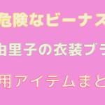 危険なビーナスで吉高由里子が着用している衣装ブランドの参考画像