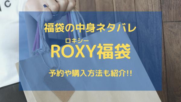 ROXY(ロキシー)福袋の中身ネタバレについての参考画像