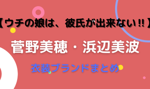 ウチの娘は、彼氏が出来ない‼︎で菅野美穂・浜辺美波が着用している衣装ブランドの参考画像