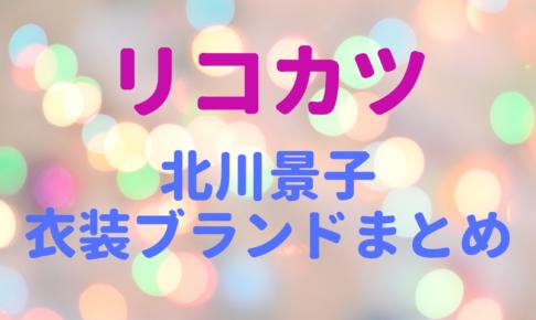 リコカツで北川景子が着用しているブランドの参考画像
