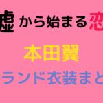 嘘から始まる恋に出演する本田翼の衣装ブランドについての参考画像